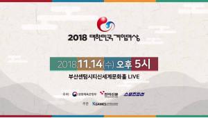 스포티비게임즈, 2018 대한민국 게임대상 생방송