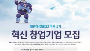IBK기업은행, 'IBK창공(創工) 마포 2기' 혁신 창업기업 20개사 모집
