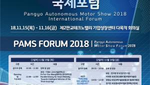 경기도, 15~16일 '제2회 판교 자율주행모터쇼 국제포럼'