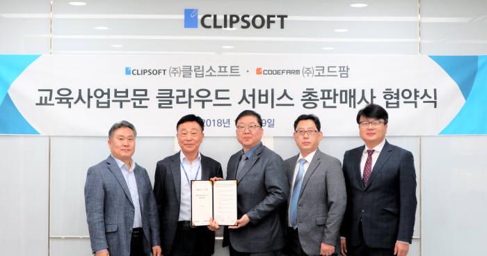 클립소프트는 교육사업 부문 클라우드 서비스 총판 계약을 코드팜과 체결했다. 김양수 클립소프트 대표(사진 왼쪽 두번째)와 김정보 코드팜대표가 협약서를 들고 기념촬영했다.