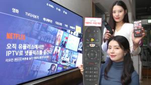 LG유플러스, IPTV서 넷플릭스 콘텐츠 독점 제공