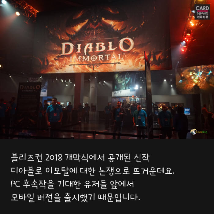 [카드뉴스]디아블로와 M의 저주