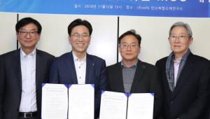 에이치피케이, 전북대와 유연인쇄 인력양성 업무 제휴