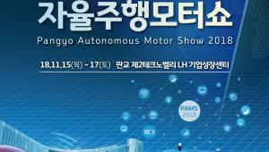 판교 자율주행 모터쇼서 '제로셔틀' 일반인 시승회