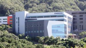 한국에머슨 죽전에 신사옥과 솔루션센터 완공