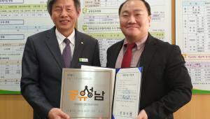 판교에가면, 성남시 공유경제기업으로 지정