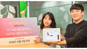 SK(주) C&C, AI 얼굴 인식 솔루션 빌려주는 서비스 출시