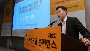 {htmlspecialchars([제8회 스마트금융 콘퍼런스]김대윤 핀테크산업협회장