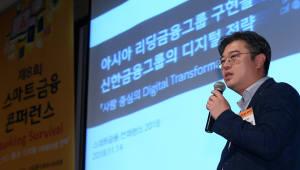 [제8회 스마트금융 콘퍼런스]신한금융그룹, 디지털포메이션 판단 기준은 '극단적 고객 편의성'
