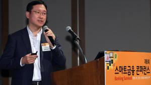 [제8회 스마트금융 콘퍼런스]NH농협은행, 4차 산업혁명 대응 핵심은 빅데이터 활용
