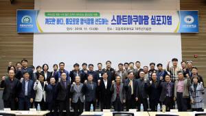 목포대, 부경대와 스마트아쿠아팜 심포지엄 공동 개최