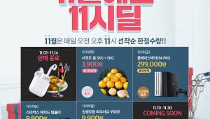 """위메프, \'초특가 11시딜\' 월말까지...""""PS4 20만원대 판매"""""""