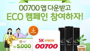 SK텔링크 '일회용품 줄이기' 이벤트 실시