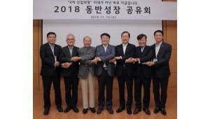 LG디스플레이 '2018 동반성장 공유회' 개최