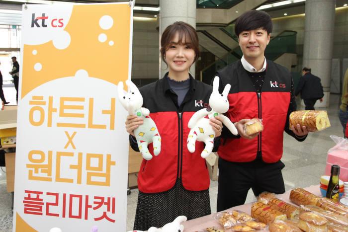 KTCS는 15일 대전 KT인재개발원에서 두리모 지원을 위한 하트너X원더맘 플리마켓 행사를 진행했다. 사진출처=KTCS