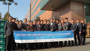 CEO 인더스트리 4.0 과정 4기 수료생, ICT융합 신서비스 창출 대표주자 연우 방문
