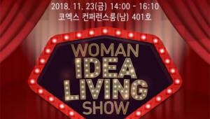 특허청, 23일 '2018 생활발명코리아' 공개심사·시상식 개최