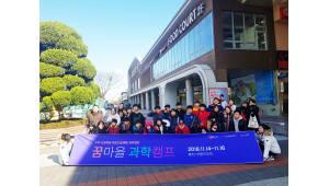 CJ헬로, '어린이 과학캠프' 개최···권역 내 어린이 165명 초청
