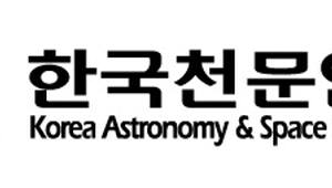 천문연, 한국고전번역원과 천문학 사료 연구 MOU 체결