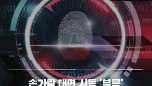 손가락 대면 시동 '부릉' 지문인식 자동차 나온다