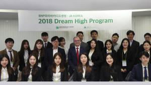 BNP파리바 카디프생명, 금융경제교육 '드림하이(Dream High)' 실시