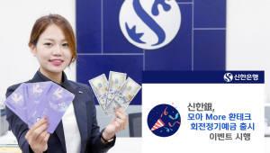 신한銀, 모아 More 환테크 회전정기예금 출시 이벤트