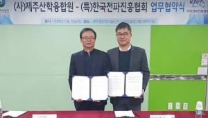 한국전파진흥협회, 제주산학융합원과 블록체인 업무협약