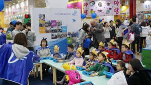 '서울국제유아교육전&키즈페어' 개최