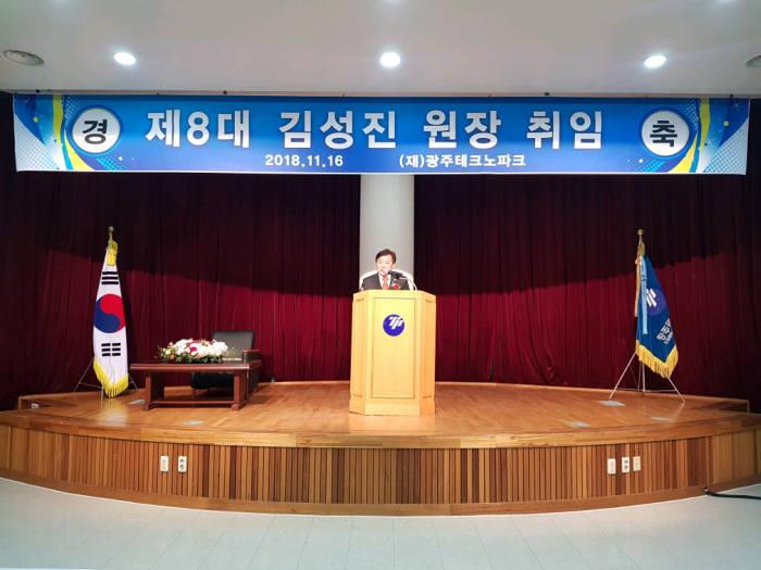김성진 제8대 광주테크노파크 원장이 16일 광주테크노파크 대회의실에서 취임식을 갖고 본격적인 업무에 들어갔다.
