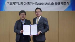 쿠도커뮤니케이션, 엔드포인트 보안 기업 '카스퍼스키랩'과 총판 계약