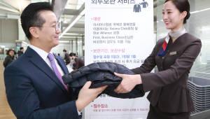 아시아나항공, 겨울 외투 보관 '코트룸 서비스' 실시