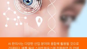 """[국제]핑안굿닥터 """"3년 안에 의사없는 AI진료소 수백만곳 만들것"""""""