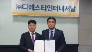 디에스티인터내셔날, '인프라 취약점 진단' 솔루션으로 '보안사업' 본격화