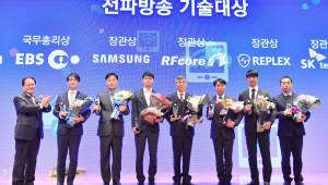 2018 전파방송산업 진흥주간 개막