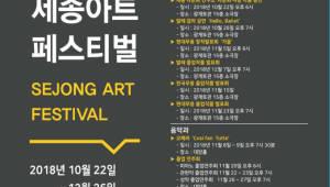 세종대, `2018 세종아트 페스티벌' 개최…지역주민 나눔 문화공연