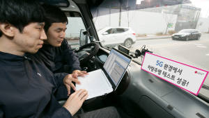 LG유플러스, 차량 주행 환경에서 5G 송수신 테스트 성공