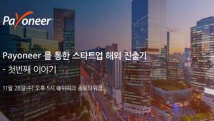 {htmlspecialchars(페이오니아 코리아, 국내 스타트업 해외 진출 세미나 개최)}