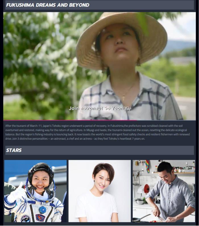 디스커버리 채널 후쿠시마의 꿈과 이후 프로그램 소개 페이지 캡쳐 사진
