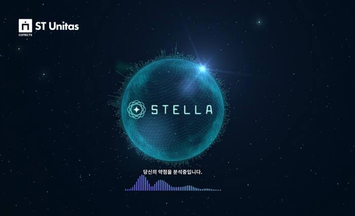 에스티유니타스 인공지능(AI) 교육 서비스 스텔라. 에스티유니타스 제공