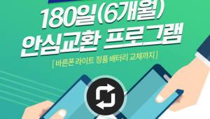 {htmlspecialchars(SK텔링크, 중고폰 보증기간 14일→6개월로 확대)}