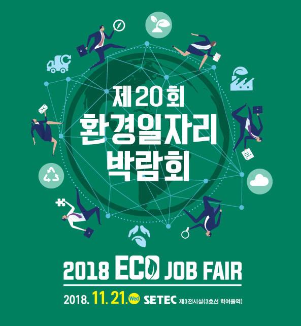 환경 일자리 박람회 포스터.