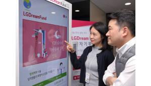 LG디스플레이, 사원증으로 소액 기부하는 '전자기부함' 설치