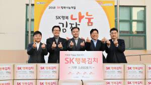 SK그룹 성남지역 관계사, 지역 봉사센터에 김장김치 전달