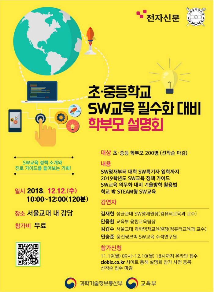 [알림]12월 12일 SW교육 필수화 대비 학부모 설명회…사전접수 시작