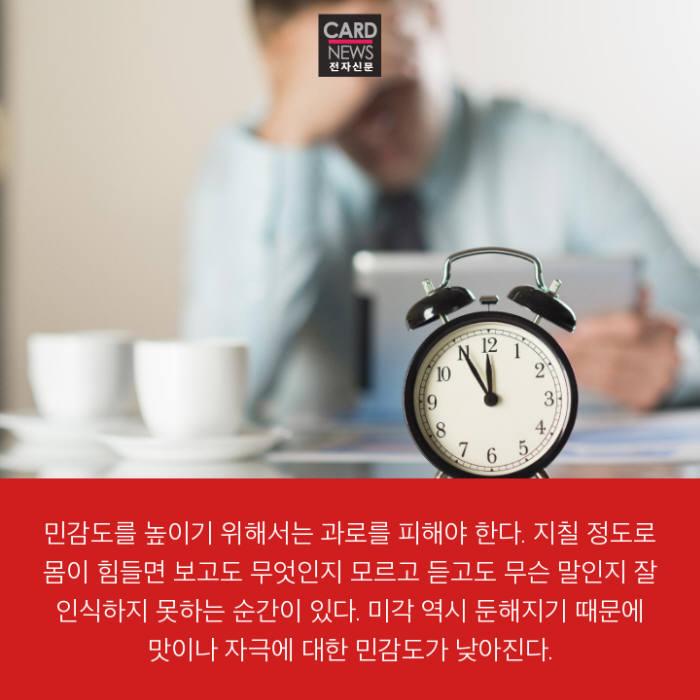 [카드뉴스]중독성 강한 '매운맛'의 비밀