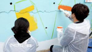 KISA, 정보보호 캐릭터 벽화로 지역 환경 개선 나서