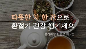 따뜻한 차 한잔으로 환절기 건강 챙기세요
