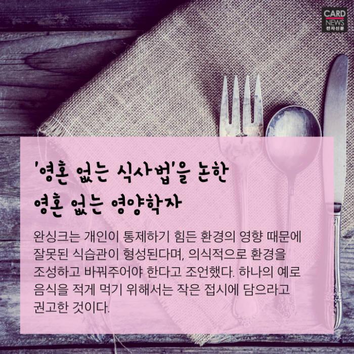 [카드뉴스]다이어트하려면 작은접시에 먹어라?