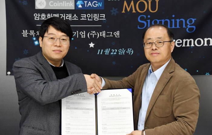 김기성 태그앤 대표(오른쪽)와 장동현 코인링크 대표가 블록체인 기술을 활용한 암호화폐 기술 협력 MOU를 체결하고 기념촬영했다.
