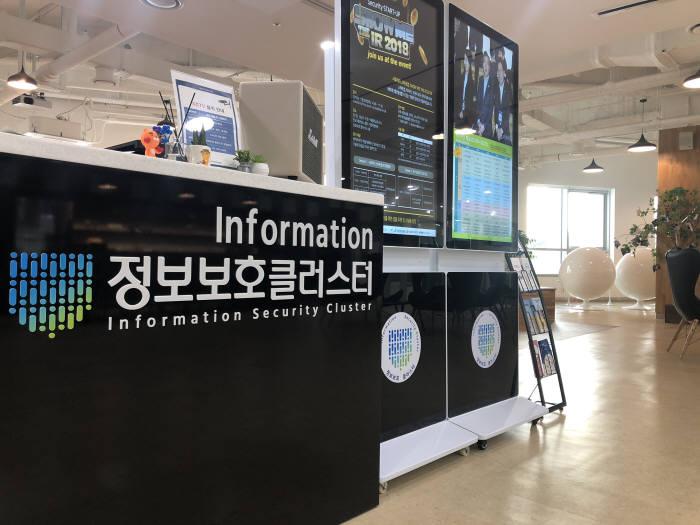 KISA '정보보호 클러스터' 1년 만에 스타트업 요람 자리매김